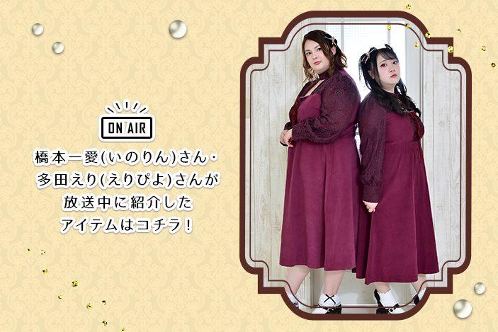 ジュリエットワンピースを着た大橋ミチ子さんと橋本一愛さんの画像