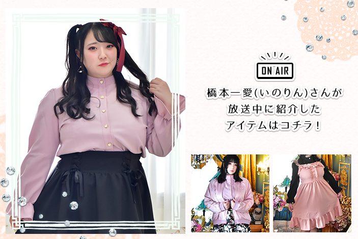 配信中商品を着用した着用した橋本一愛さんの画像