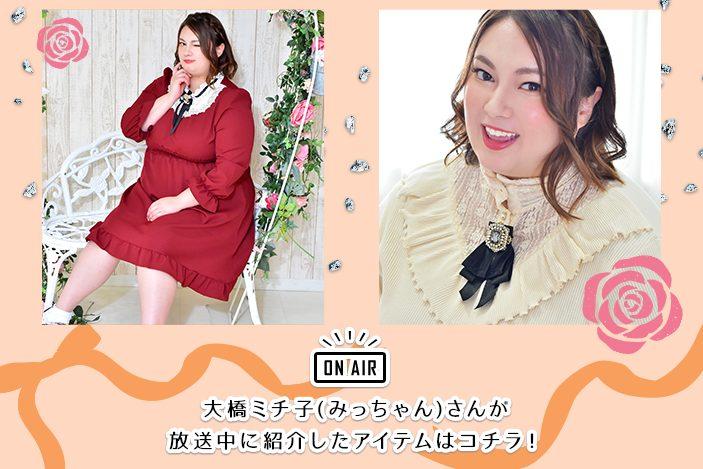 配信中商品を着用した着用した大橋ミチ子さんの画像