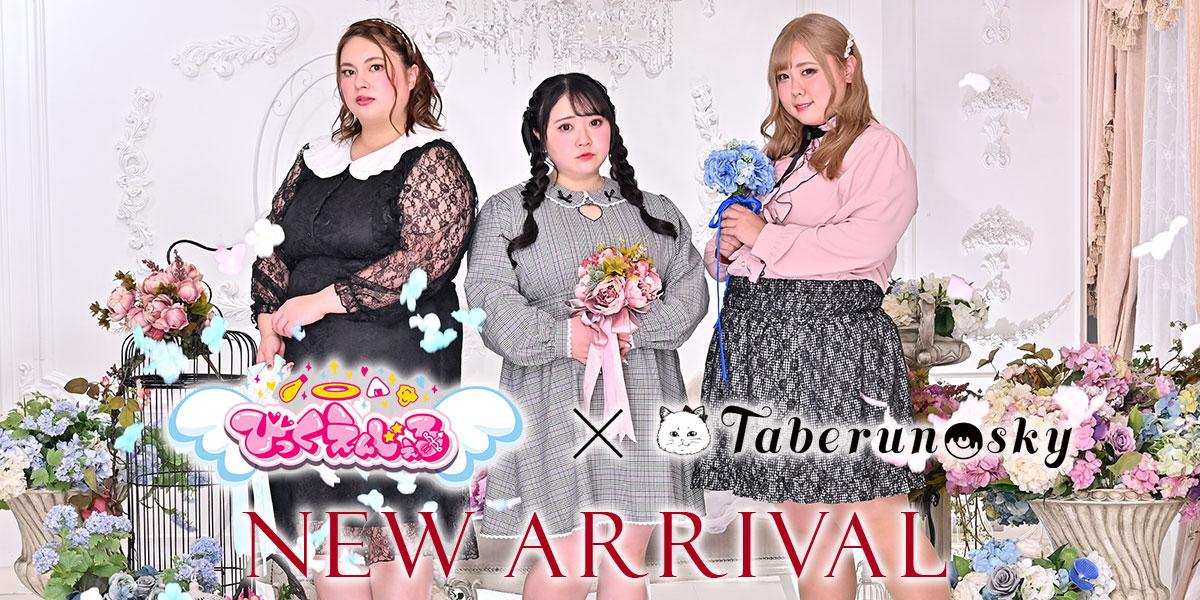 タベルノスキー新作10型を発表!引き続き「びっくえんじぇる」が着用!